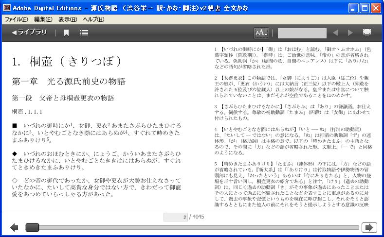 源氏物語(ePub版 v2横書 全文かな)
