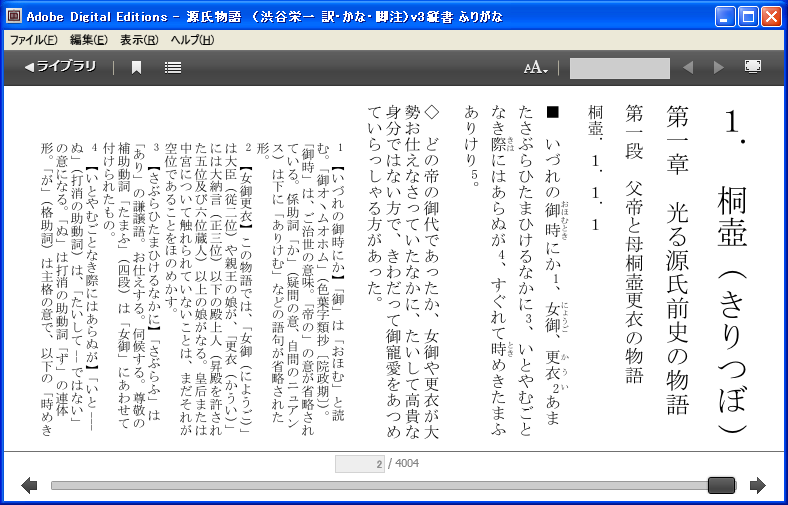 源氏物語(ePub版 v3縦書 ふりがな)