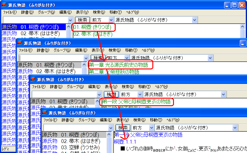 EPWING for the classics 検索方...